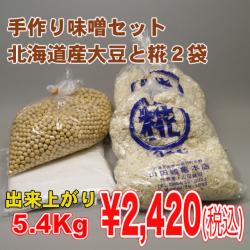 手作り味噌セット 北海道産大豆と糀二袋