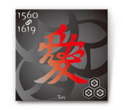 戦国ファブリックパネル【直江兼続】