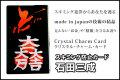 スキミング防止カード【石田三成】