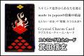スキミング防止カード【武田信玄】
