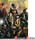 徳川家康と四天王たち