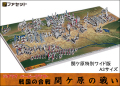 戦国の合戦 関ケ原の戦い<ジオラマペーパークラフト>