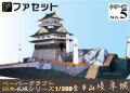 ペーパークラフト日本名城シリーズ1/300 ファセット05 金華山岐阜城