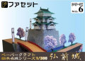 ペーパークラフト日本名城シリーズ1/300 ファセット06 弘前城
