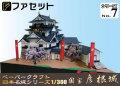 ペーパークラフト日本名城シリーズ1/300 ファセット07 国宝 彦根城
