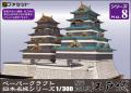 ペーパークラフト日本名城シリーズ1/300 ファセット08 復元 寛永度江戸城