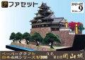 ペーパークラフト日本名城シリーズ1/300 ファセット09 復元 国宝期 岡山城