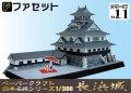 ペーパークラフト日本名城シリーズ1/300 ファセット11 長浜城