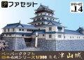 ペーパークラフト日本名城シリーズ1/300 ファセット14 復元 津山城