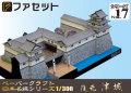 ペーパークラフト日本名城シリーズ1/300 ファセット17 復元 津城