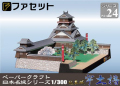 ペーパークラフト日本名城シリーズ1/300 24 熊本城宇土櫓