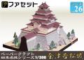 ペーパークラフト日本名城シリーズ1/300 26 会津若松城