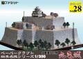 ペーパークラフト【丸亀城】