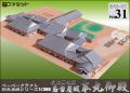 ペーパークラフト日本名城シリーズ1/300 31 復元 幕末期 名古屋城 本丸御殿