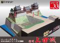 ペーパークラフト日本名城シリーズ1/300 33 信州上田城