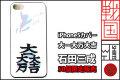 戦国iPhoneケース【大一大万大吉/石田光成】