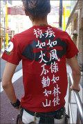 戦国武将tシャツ 風林火山・武田信玄 第2弾