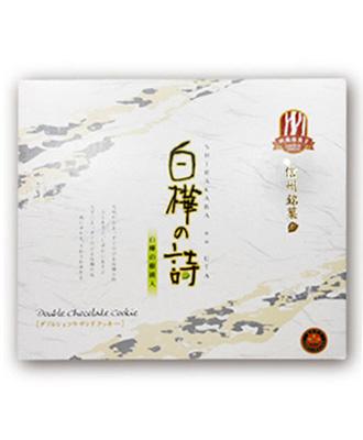 白樺の詩 ダブルショコラサンド