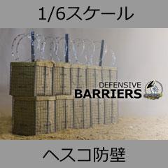 【GO-TRUCK】GH016-011-Mddba Defensive Barriers 1/6スケール 防御用バリア ヘスコ防壁 大型土嚢