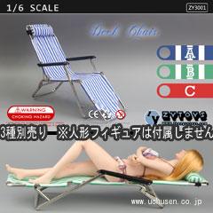 【ZYTOYS】ZY3001 Beach Chair 1/6スケール ビーチチェア