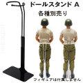 【キューティーズ】ドールスタンドA DS-20110 DS-20111 DS-20112 1/6スケールフィギュア用スタンド