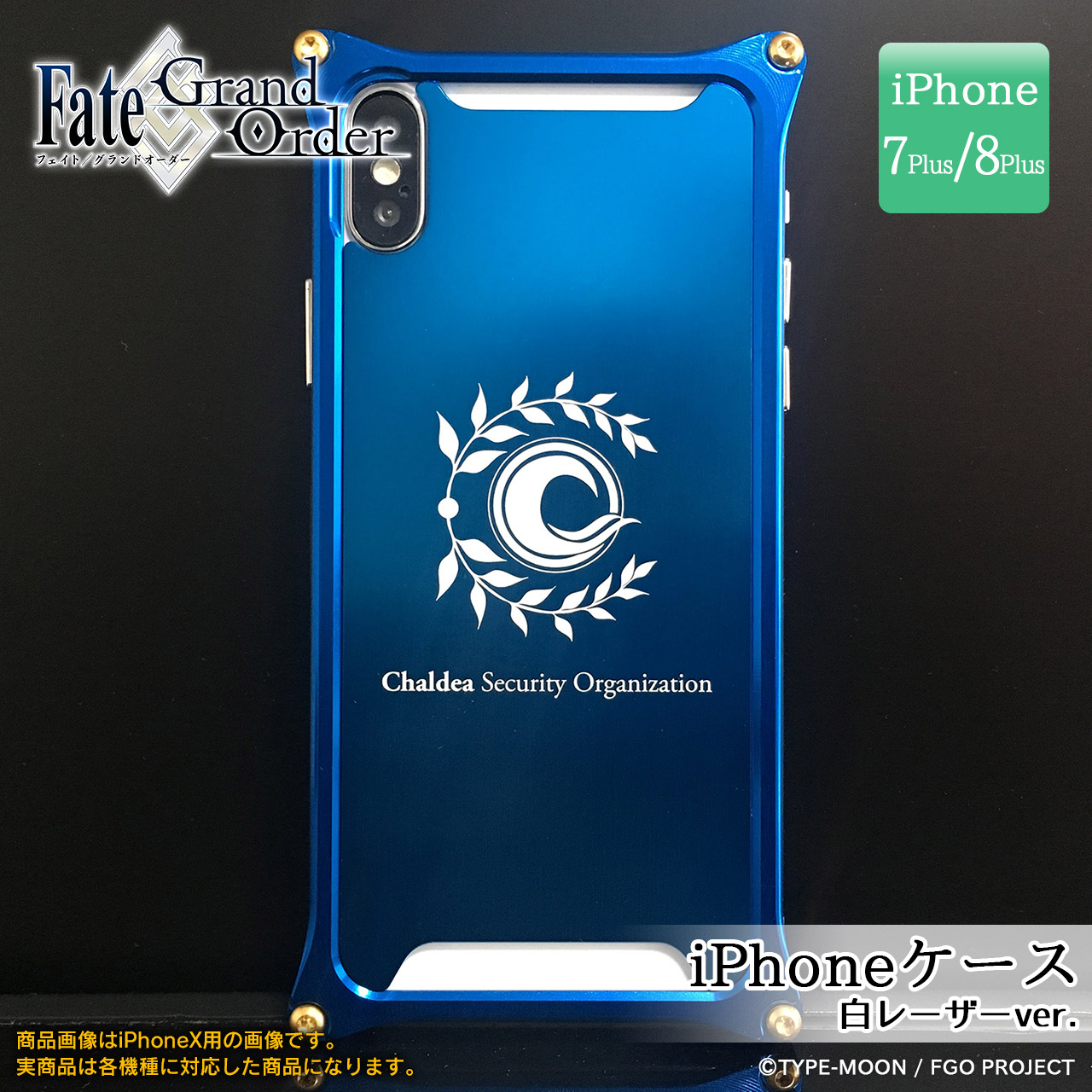 『Fate/Grand Order』×『GILD design』iPhone7Plus/8Plusケース  人理継続保障機関カルデア 白レーザーver.