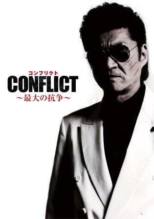 CONFLICT~最大の抗争~ パンフレット