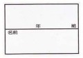 ストレッチネーム 年組セット(大・中・小1枚ずつ)