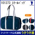 フットマーク スクールバッグ スポーツバッグ 【101373】