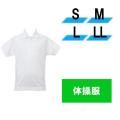 【うきうき屋】体操服 綿100% ジップ半袖シャツH28112 S〜LL