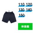 【うきうき屋】体操服 抗菌防臭クオーターパンツL48144U 110〜150cm