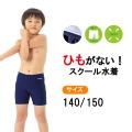 【うきうき屋】フットマーク ひもなしスクール水着 ミドルトランクス 132151 140cm 150cm