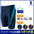 【うきうき屋】男性水着 メンズ ロングパンツ 股下24cm インナー付 M・L・LL・3L【256282】