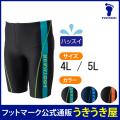 【うきうき屋】大きいサイズ 男性水着 メンズ ロングパンツ 股下24cm インナー付 4L・5L【256284】