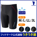 【うきうき屋】男性水着 メンズ ロングパンツ 股下24cm M・L・LL・3L【256285】