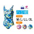 【うきうき屋】ハジ軽 ワンピース フィットネス 水着 レディース M・L・LL・3L 256314
