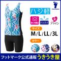 【うきうき屋】ハジ軽 セパレート フィットネス水着 レディース M・L・LL・3L 【256352】