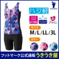 【うきうき屋】ハジ軽 セパレート フィットネス水着 レディース M・L・LL・3L 【256356】