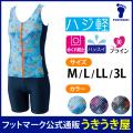 【うきうき屋】ハジ軽 セパレート フィットネス水着 レディース M・L・LL・3L 【256357】