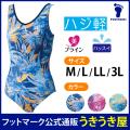 【うきうき屋】ハジ軽 ワンピース フィットネス水着 レディース M・L・LL・3L 【256362】