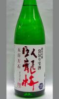 日本酒のトップブランドとして育った静岡 臥龍梅純米吟醸生原酒袋吊り雫酒五百万石1800ml