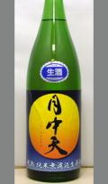 パンチがありながもやわらかふっくら 香川 金陵 月中天(げっちゅうてん)純米無濾過生原酒成熟1800ml