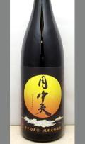 喉越しよく料理との調和を大切にした純米大吟醸 香川 金陵 月中天純米大吟醸1800ml