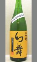 【すでに新酒28BYです】長野が誇る酒造好適米ひとごこち 川中島 幻舞 ひとこごち純米無濾過生原酒1800ml