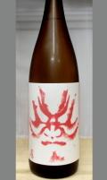 女性杜氏が醸し出すインパクトあるラベルの注目酒  岐阜 百十郎純米酒 赤面あかづら1800ml