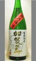料理も生かしお酒自身も楽しめるうまく造っている 福光屋 加賀鳶 極寒純米無濾過生原酒(中汲み) 1800ml