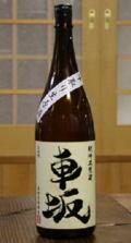 吉村秀雄商店 腰のすわった旨みと切れのよさがいいねぇ。本格純米 車坂純米無濾過(生酒)生原酒 1800ml
