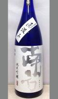 超限定酒 これぞ!和歌山の香り芳醇系の実力です。 世界一統 純米吟醸無濾過生原酒直汲み 南方1800ml