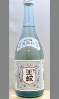 【関東-九州送料無料・同送品追加可能】新潟らしい、市島らしいお酒です。新潟 市島酒造 越乃王紋純米吟醸生囲い720ml