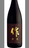お届け27年11月から 三重 清水醸造 作純米大吟醸原酒《新酒》1800ml